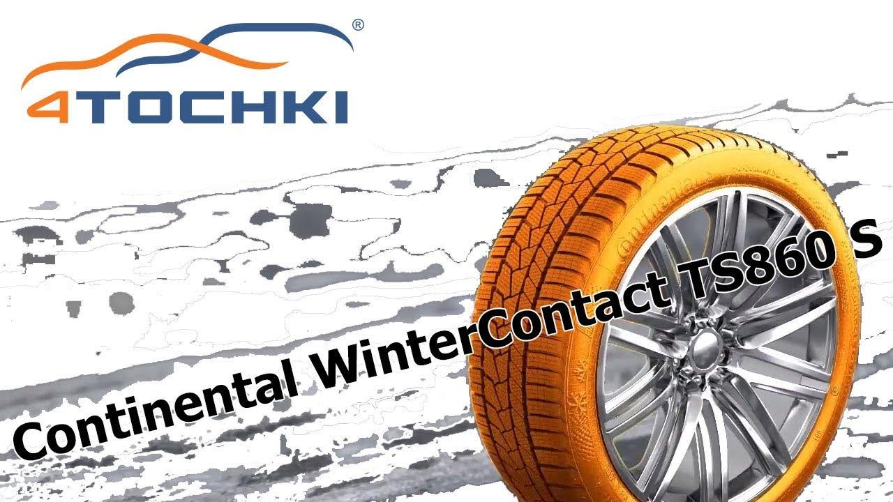 Шины Continental WinterContact TS860 S.Шины и диски 4точки - Wheels & Tyres.