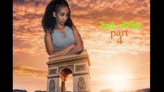 NEW Eritrean Film, ( ኣብ መዓላ) ab mealla, part 4