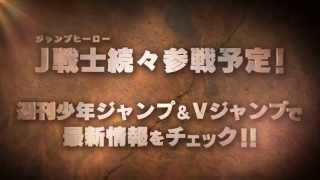 [ J-Stars Victory VS ] Prévia: Gon Freecs e Yusuke Urameshi