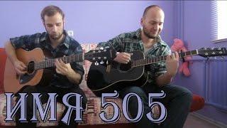 Время и Стекло - Имя 505 (aкустический кавер, табы)