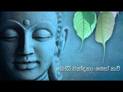 Bodhiwandana seth kavi - බෝධි වන්ඳනා සෙත් කවි - Padalangala Dhammadeva Himi
