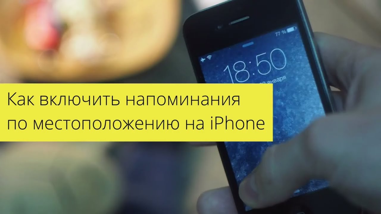 Как включить геонапоминания на iPhone | Лайфхакер