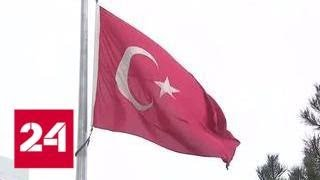 Резкий ответ на санкции: Турция поднимает пошлины на товары из Америки - Россия 24