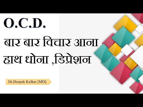 O C D With Depression [Obsessive Compulsive Disorder -By Dr.Kelkar [MD] Psychiatrist Hypnotherapist