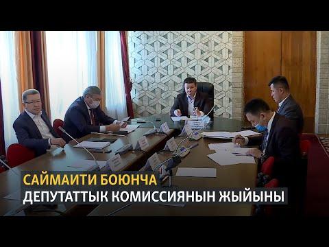 Саймаити боюнча маалыматтарды иликтеген депутаттык комиссиянын жыйыны