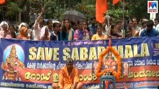 ശബരിമല കോടതി വിധിയിൽ സമരം ശക്തമാക്കി | Sabarimala - protest