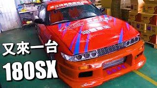 又來一台180SX啦! 幫S14調整避震器彈簧預壓+換機油, 準備甩尾漂移練車去 Nissan Silvia 180sx 240sx SR20det Driftcar oil change