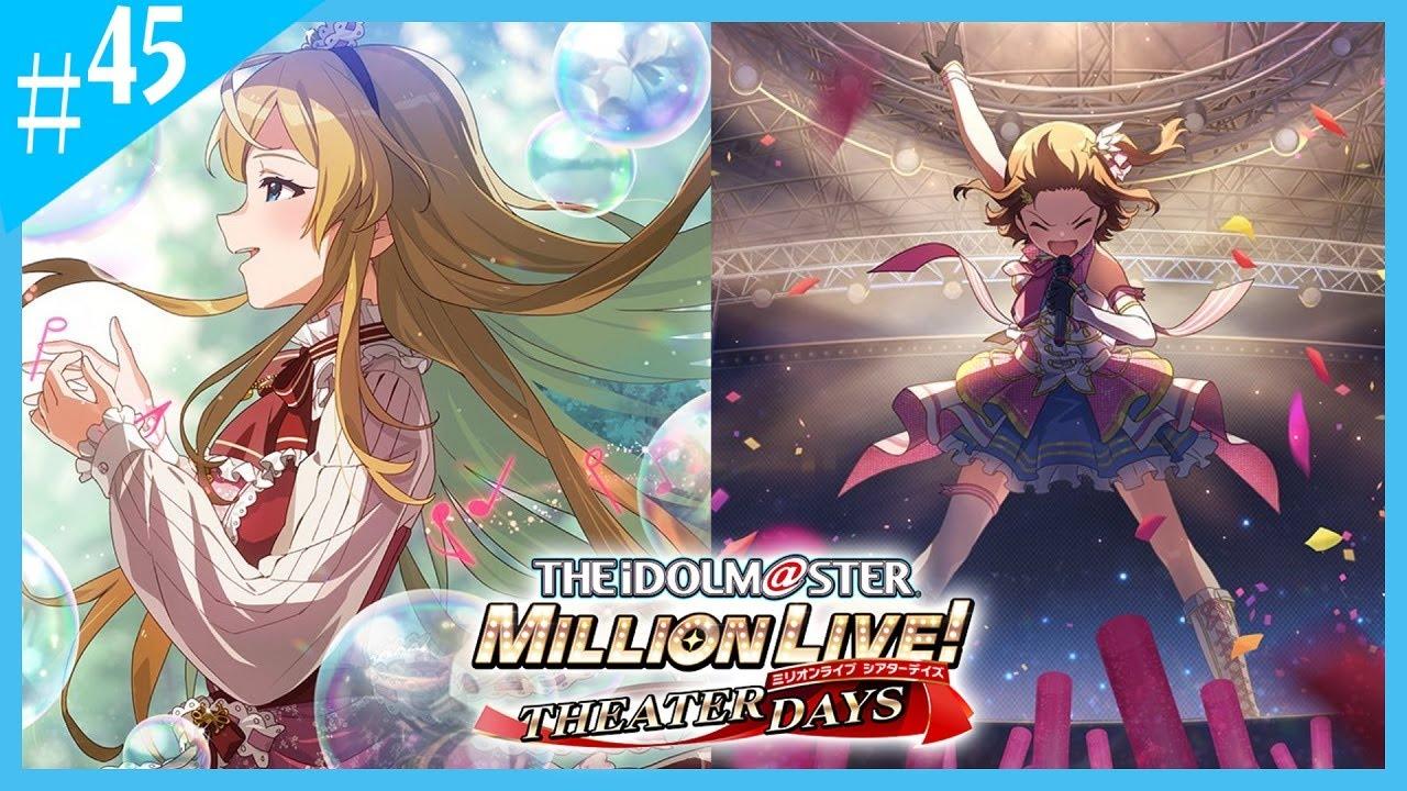 【ミリシタ】両親との約束、夢の舞台へ駆け上がれ!!#57(アイドルマスターミリオンライブ!シアターデイズ)