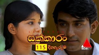 Sakkaran | සක්කාරං - Episode 115 | Sirasa TV Thumbnail