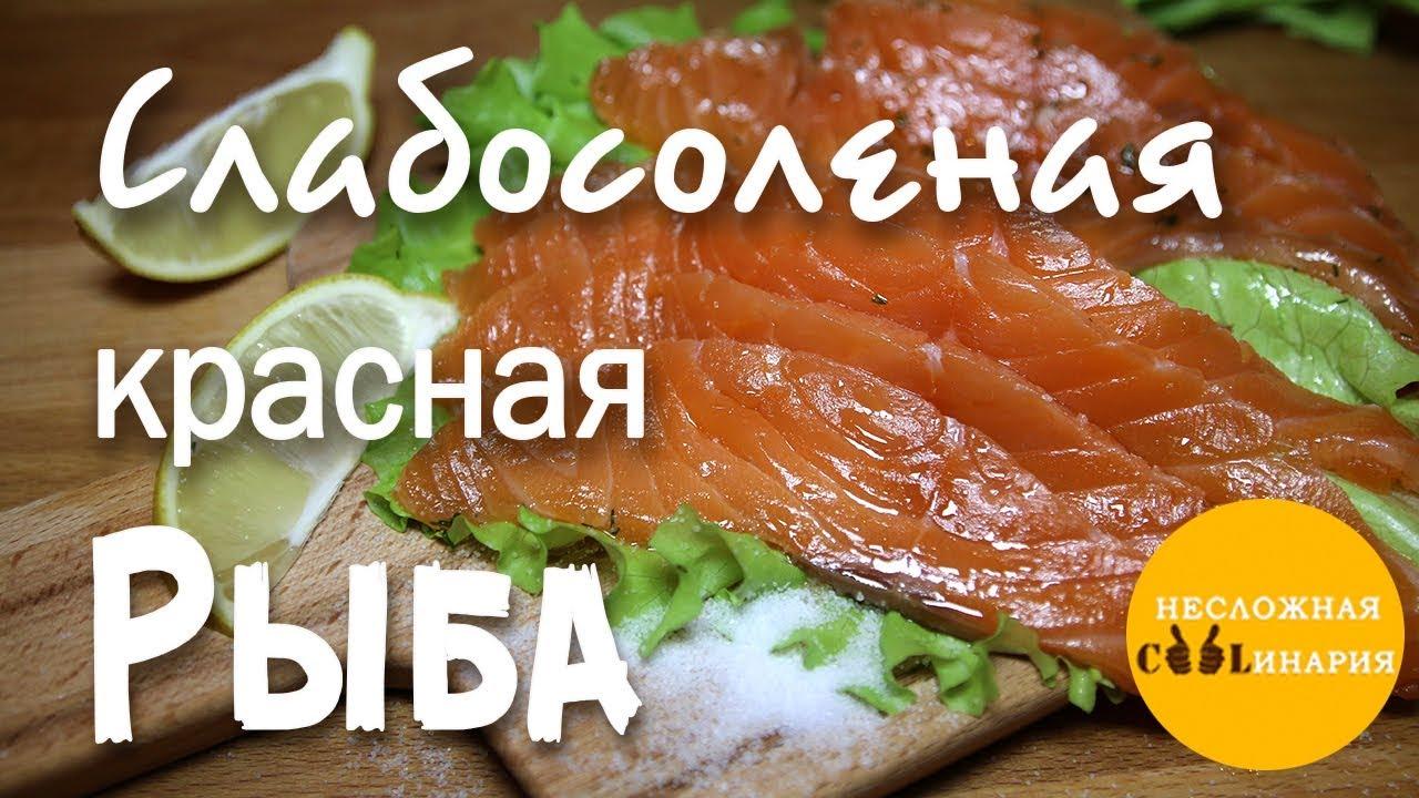 Слабосоленая красная рыба. 2 рецепта !