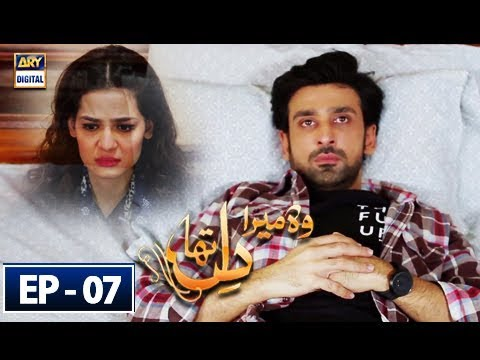 Woh Mera Dil Tha - Episode 7 - 4th May 2018 - ARY Digital Drama