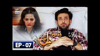 Woh Mera Dil Tha Episode 7 - 4th May 2018 - ARY Digital