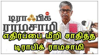 Achievemet of Traffic ramasamy