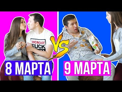 Как ведут себя парни / 8 марта против 9 марта 🐞 Afinka