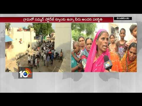 Chintakunta Villagers Drinking Water Problem | Kurnool | AP | 10TV