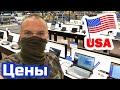 США ЦЕНЫ СКОЛЬКО Стоит НОУТБУК ПЛАНШЕТ КОМПЬЮТЕР в Америке