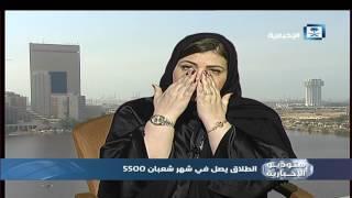 القضية - الطلاق يصل في شهر شعبان 5500
