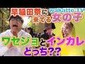 早稲田祭に来てる女の子ワセジョとインカレどっち??【wakatte.TV】#125
