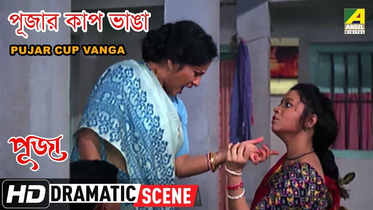 Pujar Cup Vanga | Dramatic Scene | Rina Choudhury | Rita Koiral