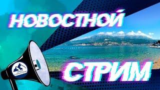 Глоток свободы в Черногории Новостной выпуск