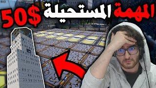 فورت نايت | المهمة المستحيلة في أصعب ماب.. الي يخلصه له 50 دولااار !! 😭💸 | Fortnite