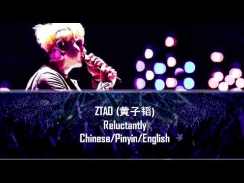 ZTAO (黃子韜) - Reluctantly Lyrics (Chinese/Pinyin/English)