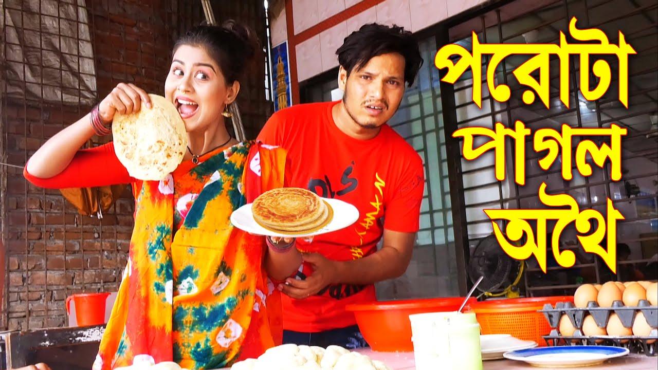 পরোটা পাগল অথৈ  || Porota Pagol Othoi  || নতুন নাটক || অথৈ বাংলা কমেডি ২০২১ || Sanowar Enter10