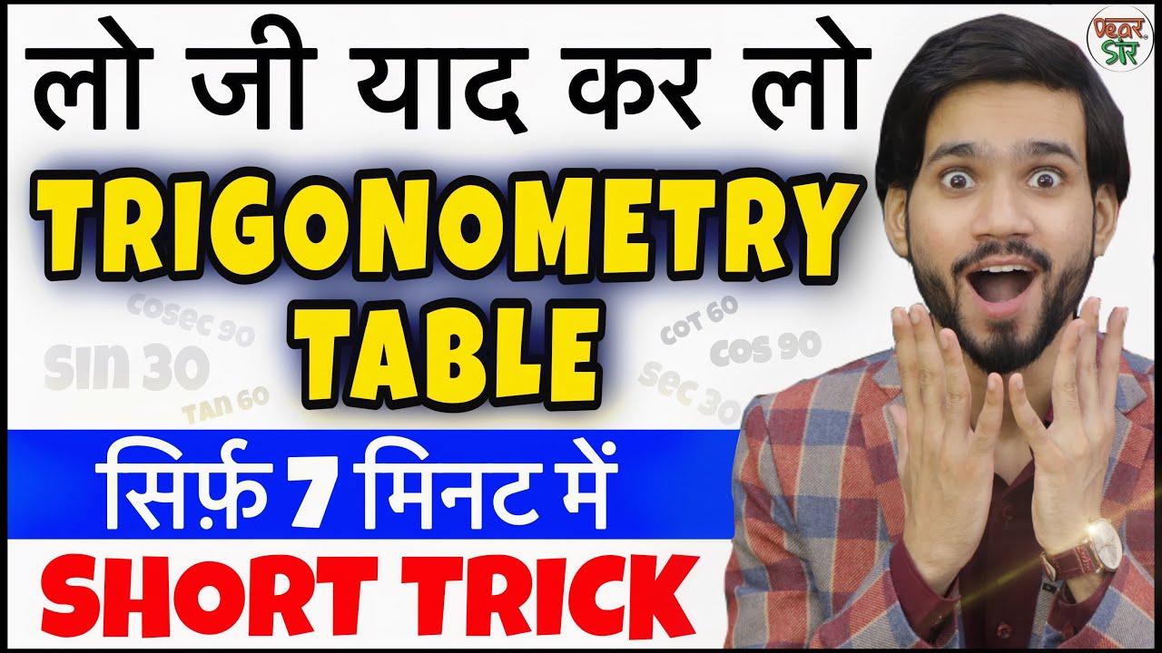 30 Seconds Trigonometry Table Short Trick | Trigonometry Table Trick | Trigonometry Table Value