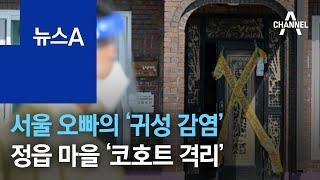 서울 오빠의 '귀성 감염'에…정읍 마을 '코호트 격리'…