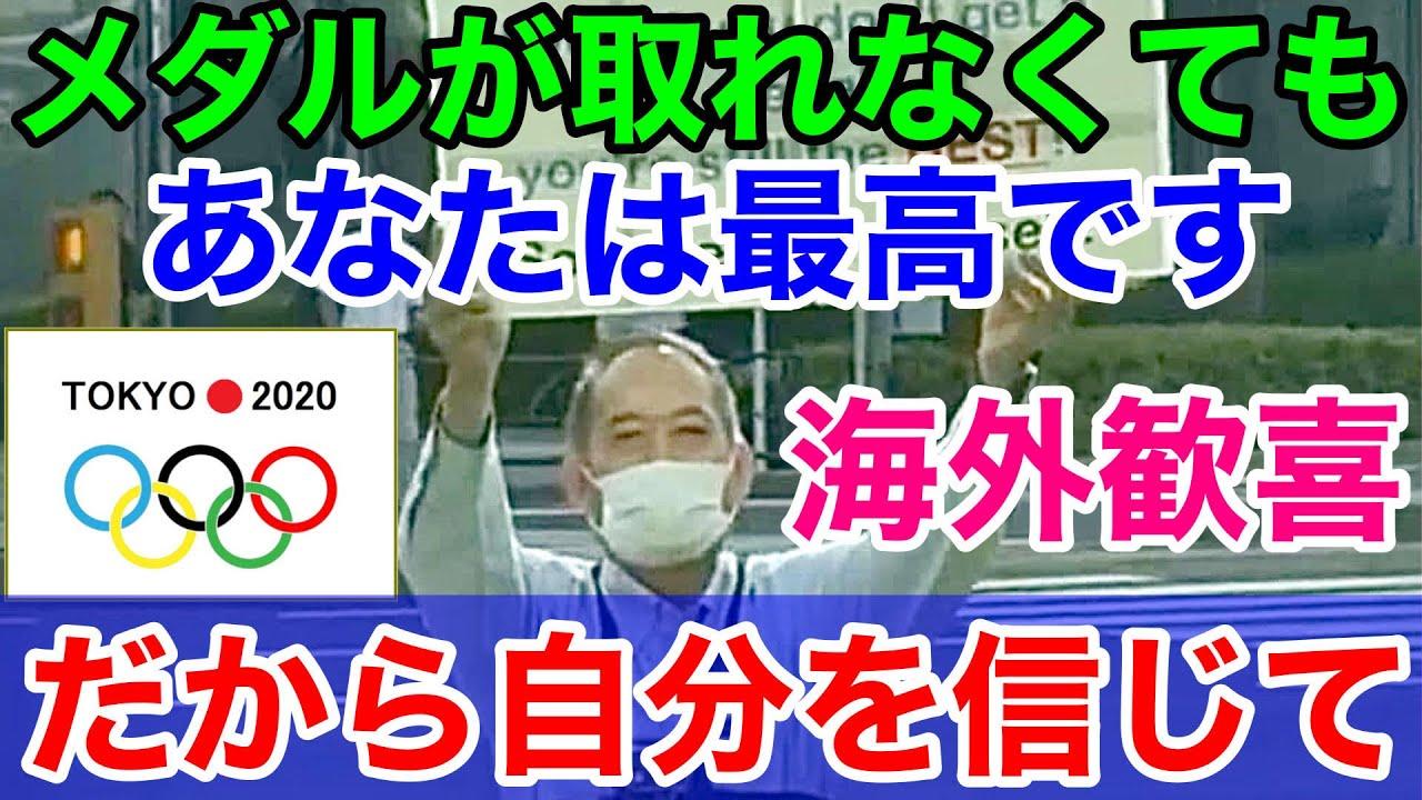 たとえメダルが獲れなくてもあなたは最高です★日本人の応援が世界に感動を広げる