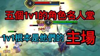 【勇霍Huo】五個單挑霸主名人堂!🔵傳說對決🔵
