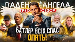 """Грехо-Обзор """"Падение Ангела"""" (Батлер всех спас, опять!)"""