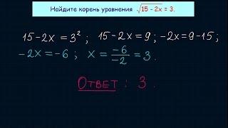 Задание 5 ЕГЭ по математике. Урок 11