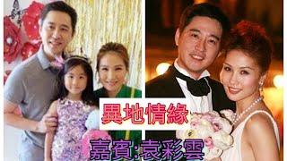 [都市嫺情]第廿十六集袁彩雲異地情緣成就幸福家庭