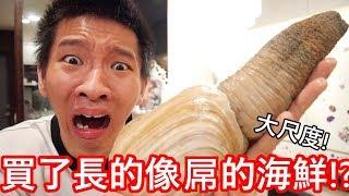 【小玉】大尺度!買了長的像屌的海鮮!?【巨型象拔蚌】 thumbnail