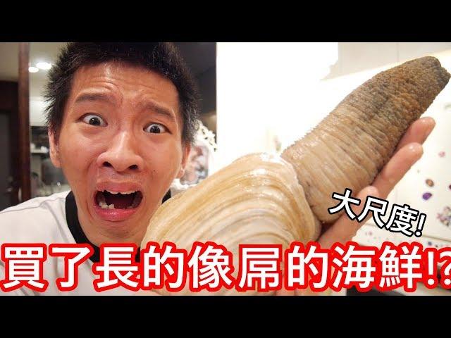 【小玉】大尺度!買了長的像屌的海鮮!?【巨型象拔蚌】