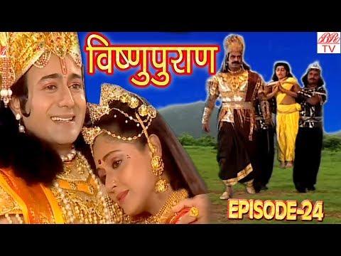 Vishnu Puran # विष्णुपुराण # Episode-24 # BR Chopra Superhit Devotional Hindi TV Se