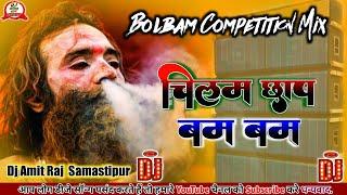 चिलम छाप जिंदाबाद ✓chilam chap bam bam✓bolbam dj song mix 2020 DjAmitRajFlp Dj Sashi Flp Dj Aniket