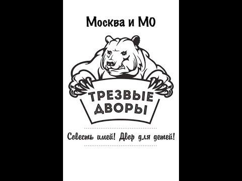 Трезвые Дворы Москва (МО) Выпуск #1