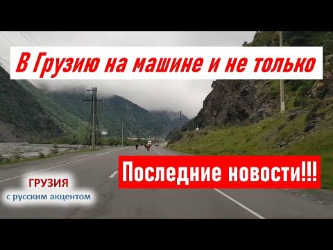 ⚡В Грузию на машине: на лечение, армянский маршрут... Верхний Ларс и не только. Новости Грузии