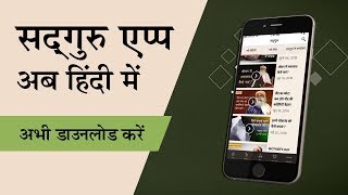 सद्गुरु एप्प अब हिंदी में - अभी डाउनलोड करें