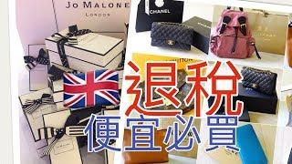 英國倫敦買好買滿 機場退稅教學 另有交通影片介紹 全世界Jo Malone最便宜出產地