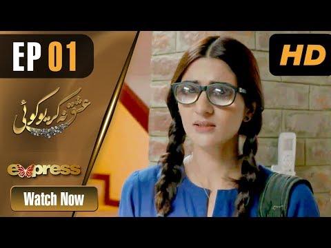 Pakistani Drama   Ishq Na Kariyo Koi - Episode 1   Express TV Dramas   Rabab Hashim, Noor Hassan