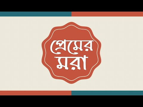 Premer Mora Jole Dobe Na II Deep Chatterjee IIBengali Folk II Lock Down Melody 1 II