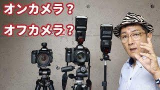 クリップオンストロボをカメラのから離すことをオフカメラと言います。 ...