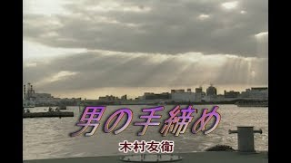 木村友衛 - 冠雪
