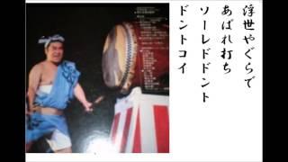 太鼓」が題名につく歌謡曲は沢山あります。日本人にとって「太鼓」は独特な響きのある楽器ですね。いくつか取り上げます。これは1991年12月...