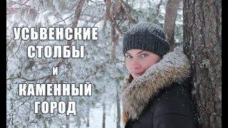 Усьвенские столбы и Каменный город. Пермский край(, 2018-02-26T16:33:26.000Z)