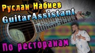 Руслан Набиев - По ресторанам (Урок под гитару)(Руслан Набиев - По ресторанам (Урок под гитару) Даже не знаю зачем делаю разбор этой песни xD просто услышал..., 2013-12-22T04:53:04.000Z)