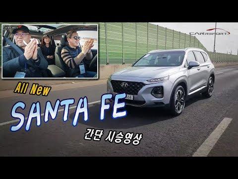 [카리포트TV] 4세대 싼타페 (All New SANTAFE) 시승영상